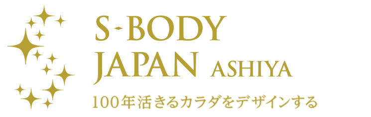 芦屋姿勢塾|S-BODY JAPAN ASHIYA