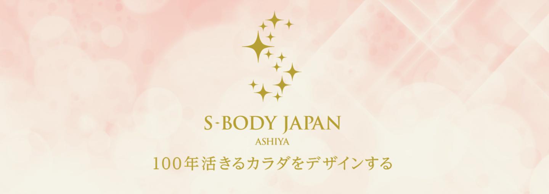 100年活きるカラダをデザインする 芦屋姿勢塾|S-BODY JAPAN ASHIYA