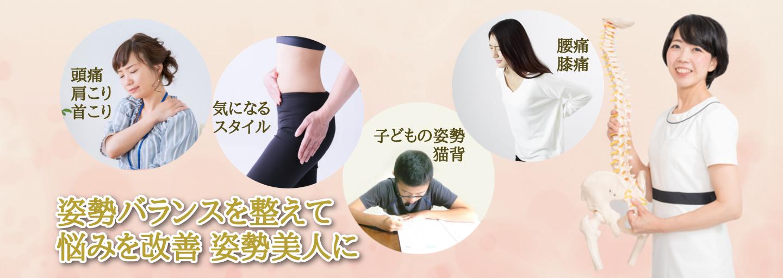姿勢バランスを整えて悩みを改善 姿勢美人に 芦屋姿勢塾|S-BODY JAPAN ASHIYA